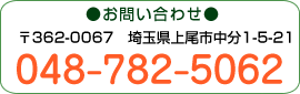 お問合せ:〒362-0067埼玉県上尾市市緑町1-12-1.048-782-5062